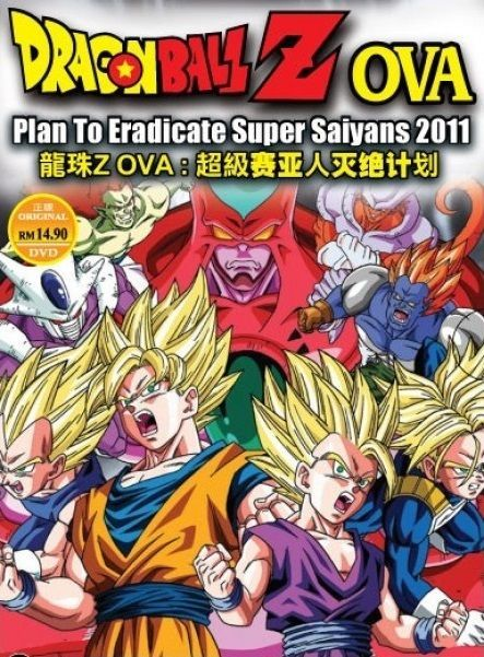 Dragon Ball Z Movie 18 Plan To Eradicate The Super Saiyans Full