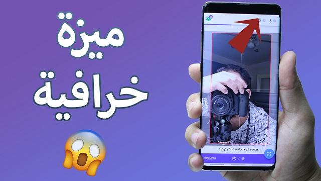 شاهد كيف تستفيد من الكاميرا الأمامية في قفل تطبيقاتك و حمايتها مع هذا التطبيق الخرافي