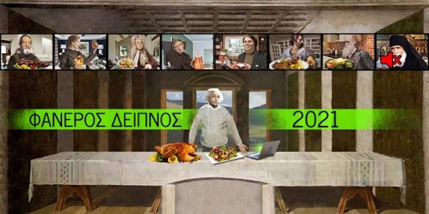 Προκαλεί και φέτος η Ένωση Άθεων!
