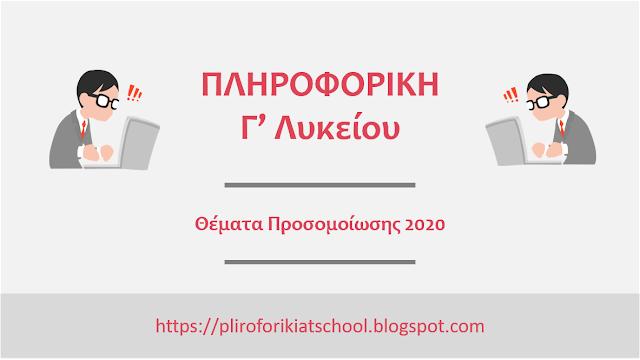 Θέματα Προσομοίωσης 2020 στο μάθημα της Πληροφορικής