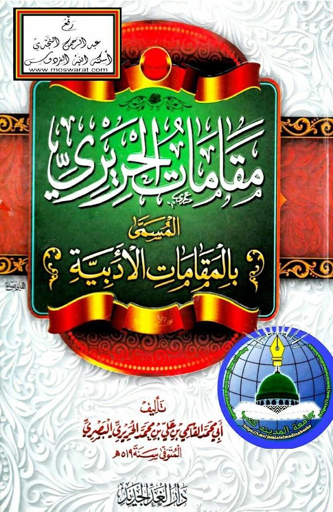 مقامات الحریری المسمی  بالمقامات الادبیة Maqamat Al Hareeri Al Musamma Bil Muqamat Al Adbiya