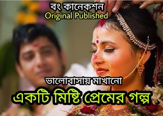 Bangla Golpo - একটি মিষ্টি প্রেমের গল্প - Bengali Love story