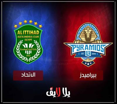 مشاهدة مباراة الاتحاد السكندرى وبيراميدز اليوم بث مباشر فى الدورى المصرى
