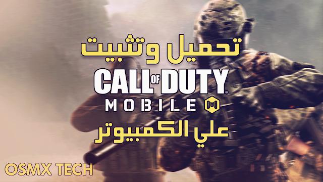 تحميل وتثبيت لعبة call of duty mobile علي الكمبيوتر