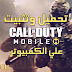 تحميل وتثبيت لعبة call of duty mobile علي الكمبيوتر للاجهزة الضعيفة