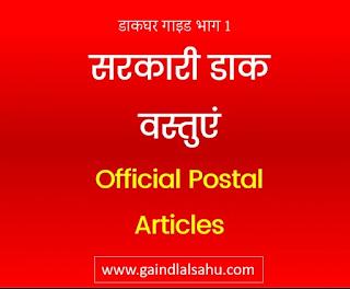 सरकारी डाक वस्तुएं | Official Postal Articles in Hindi डाकघर गाइड भाग 1 (Post Office Guide Part 1)