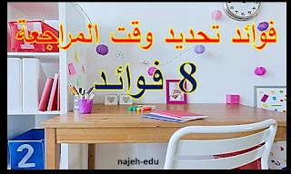 8 فــوائد تحديــد أوقــات المراجعة - مدونة النجاح التعليمية