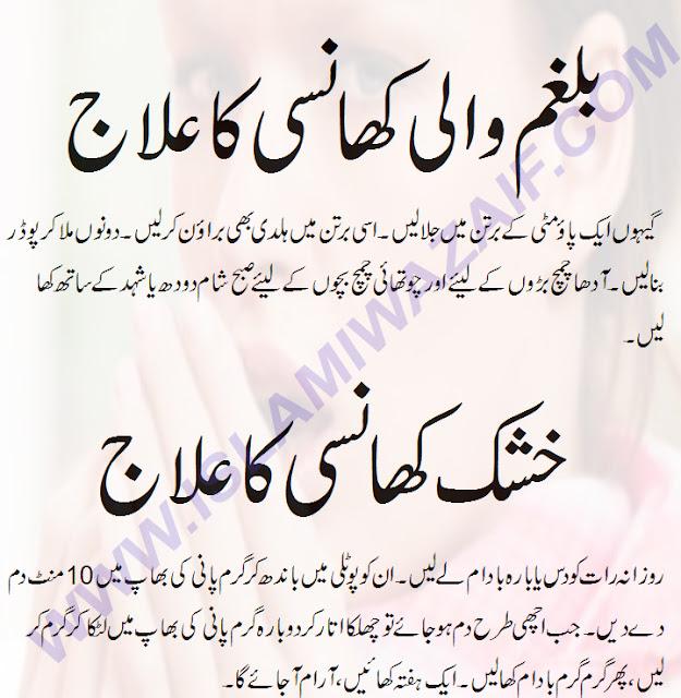 khushk or balgham wali khansi ka ilaj
