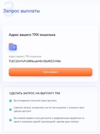 Вывод средств в TronProm