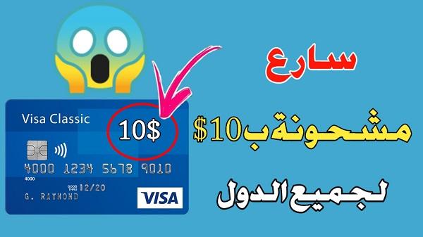 كيفية استخراج بطاقة فيزا مشحونة مجانا