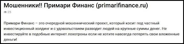 Отзывы о мошенническом проекте Примари Финанс: