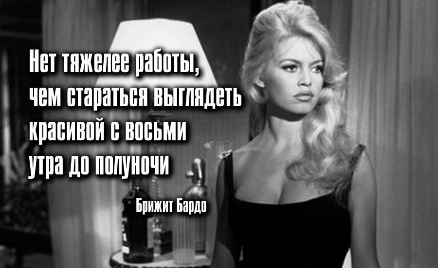 Остроумные Цитаты Великих Женщин