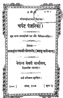 Charpat-Panjarika-Stotra-By-Paramahansa-Yogananda-PDF-Book-In-Hindi-Free-Download