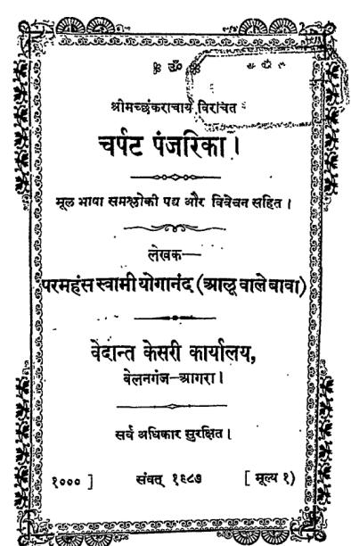 चर्पट पंजरिका स्तोत्र : परमहंस योगानंद जी द्वारा मुफ़्त पीडीऍफ़ पुस्तक हिंदी में | Charpat Panjarika Stotra By Paramahansa Yogananda PDF Book In Hindi Free Download