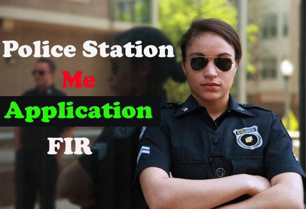 police station me application kaise likhe