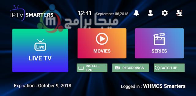 برنامج iptv smarters