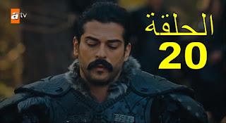 مشاهدة مسلسل قيامة عثمان الحلقة العشرين 20 مدبلجة للعربية
