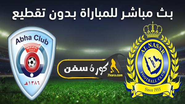 موعد مباراة أبها والنصر بث مباشر بتاريخ 10-08-2020 الدوري السعودي
