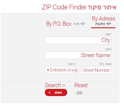 The Israel Post Zip Code Finder Site