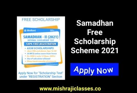 Samadhan Free Scholarship Scheme 2021
