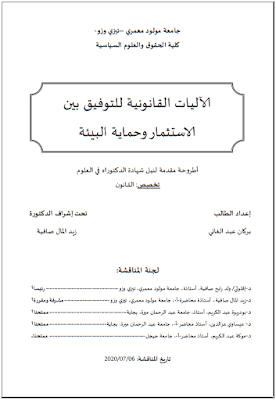 أطروحة دكتوراه: الآليات القانونية للتوفيق بين الاستثمار وحماية البيئة PDF