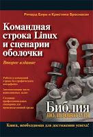 книга «Командная строка Linux и сценарии оболочки. Библия пользователя»