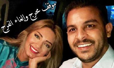 إعرف سبب إلغاء فرح محمد رشاد ومي حلمي قبل بدءه بقليل !!