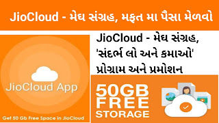 JioCloud - Cloud Storage, 'Refer & Earn' program and promotions