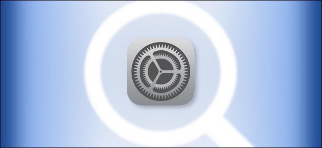 شعار إعدادات iOS و iPadOS