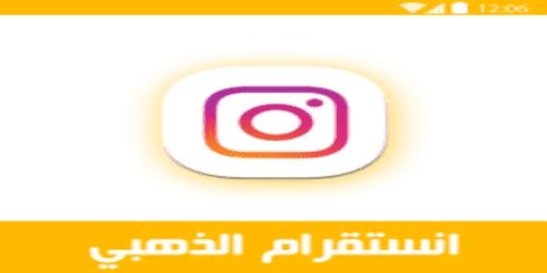 تحميل برنامج انستقرام بلس الذهبي 2020 للاندرويد Instagram Plus +