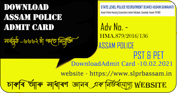 Download Admit Card for Assam Police 6662 Post