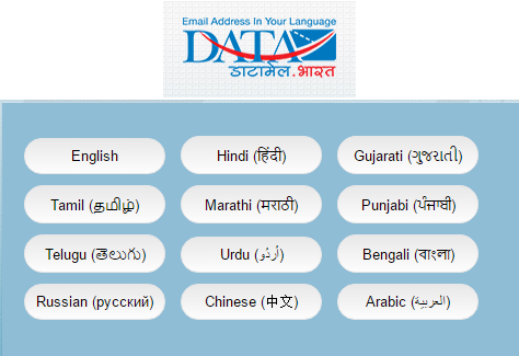 Create Free E-mail Address Service in 8 Indian Languages