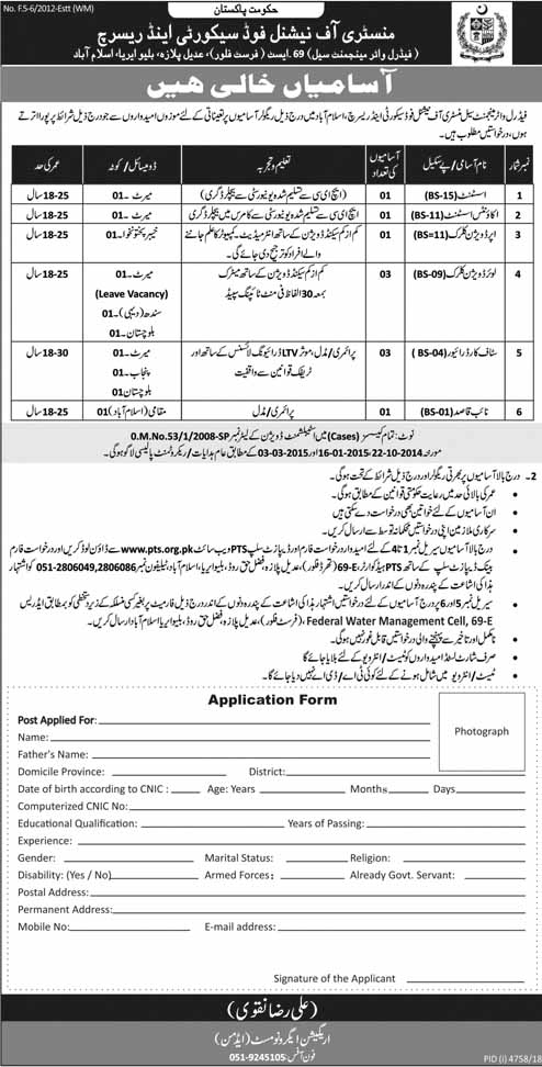 Jobs In Ministry of National Food And Security Research 2019