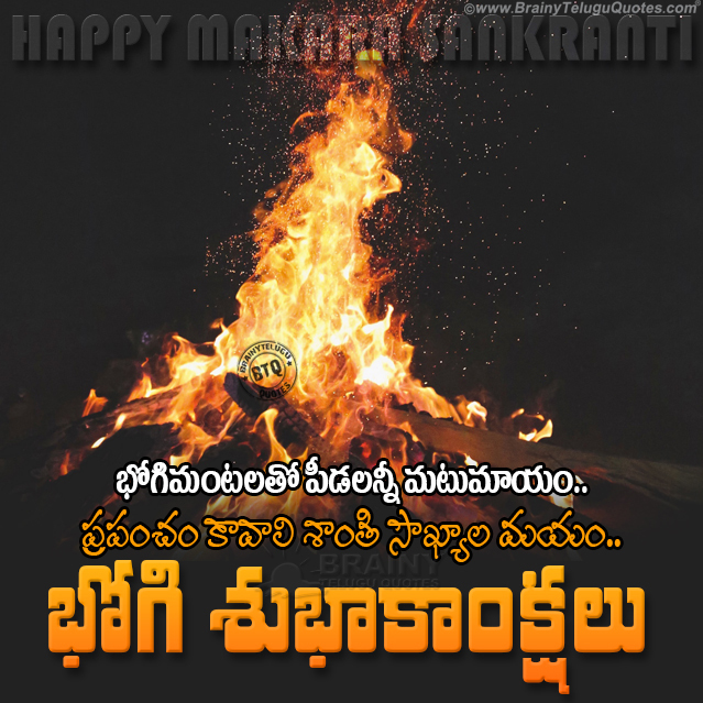 bhogi greetings in telugu, bhogi subhakankshalu in telugu, telugu bhogi greetings, bhogi greetings