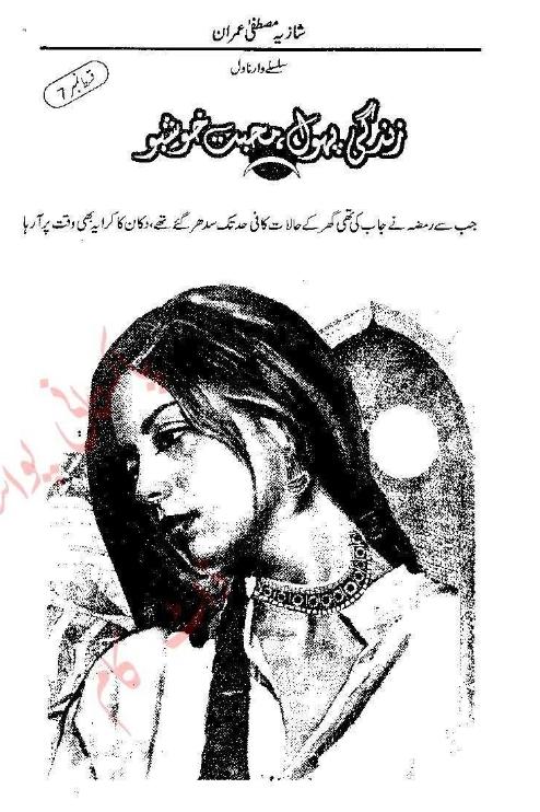 revenge of the sith novel pdf download