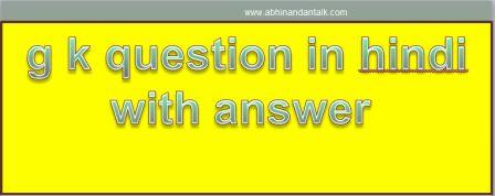 g k question in hindi with answer