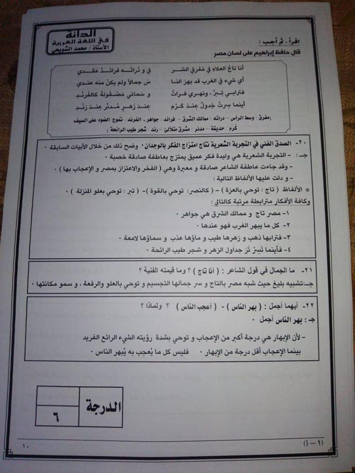 نموذج امتحان اللغة العربية للثانوية العامة 2020 8