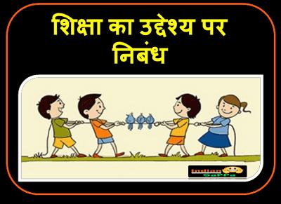 शिक्षा का उद्देश्य पर निबंध - शिक्षा का अर्थ एवं उद्देश्य - हिंदी में जाने