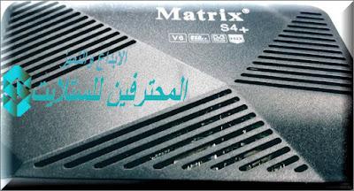 احدث سوفت وير Matrix S4V 6