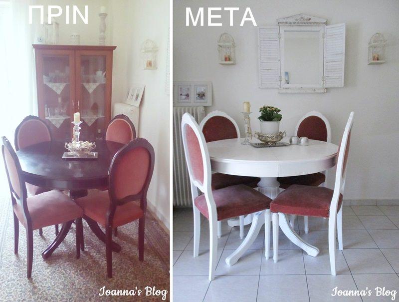 Μεταμόρφωση τραπεζαρίας με χρώμα κιμωλίας λευκό πριν και μετά