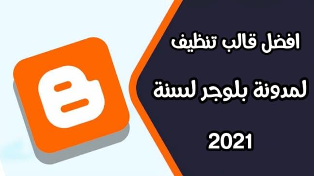 افضل قالب تنظيف لمدونة بلوجر عام 2021