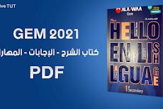 تحميل كتاب جيم gem اولى ثانوي 2021 ترم اول بالاجابات pdf + كتاب المهارات