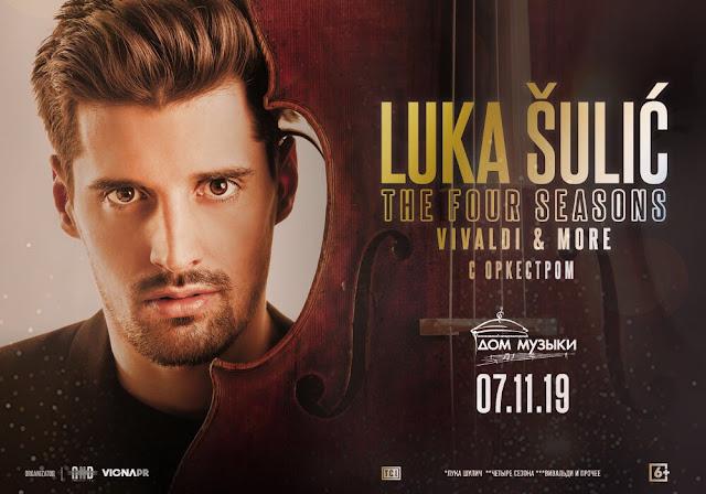 Luka Sulic в ММДМ