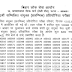 Result - BPSC 60th to 62nd Common Combined Preliminary Exam Cut Off