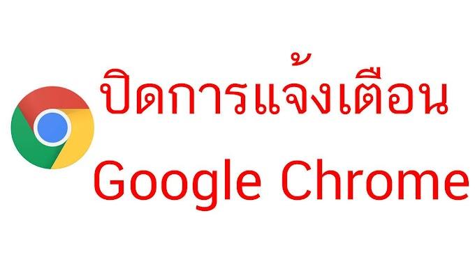 วิธีปิด Pop-Up การแจ้งเตือนเว็บไซต์ที่น่ารำคาญ บน Google Chrome