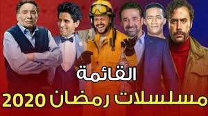 أهم و أقوى  المسلسلات المصرية في رمضان 2020