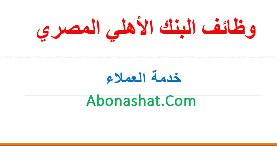 وظائف البنك الاهلي المصري 2020  | اعلن البنك الاهلي المصري عن احتياجة لوظيفة موظف خدمة عملاء  بجميع الفروع  | وظائف لحديثي التخرج والخبرة