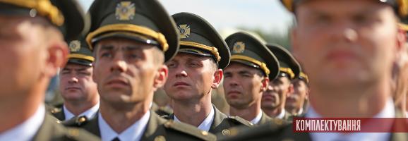 підготовка офіцерів