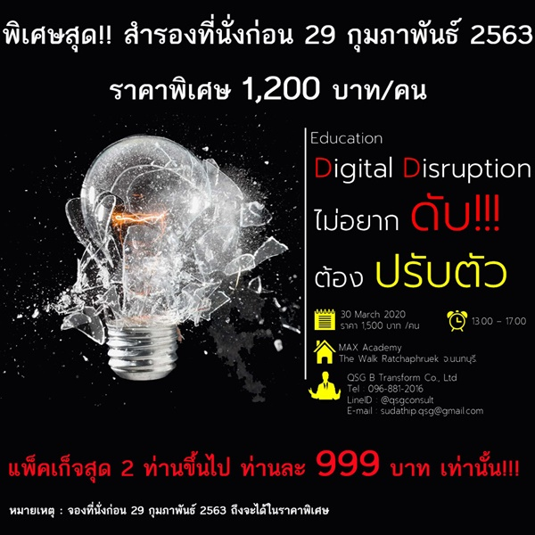 ขออนุญาตประชาสัมพันธ์หลักสูตร Public Training ค่ะ (หนี Digital Disruption ด้วย Digital Transformation: ไม่อยากดับ ต้องปรับตัว)