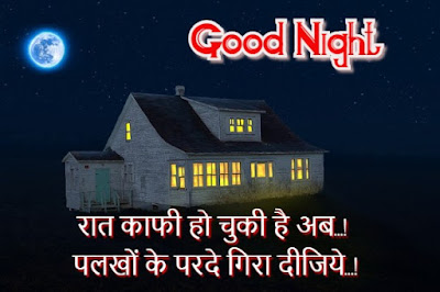 Funny Good Night SMS In Hindi